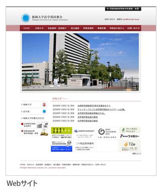 福岡大学法学部同窓会Webサイト