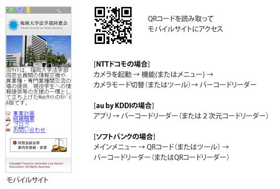 福岡大学法学部同窓会モバイルサイト