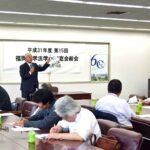 平成31年度福岡大学法学部同窓会総会(第15回)